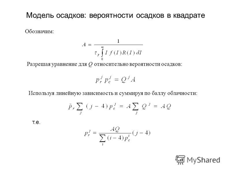 Модель осадков: вероятности осадков в квадрате Обозначим: Разрешая уравнение для Q относительно вероятности осадков: Используя линейную зависимость и суммируя по баллу облачности: т.е.
