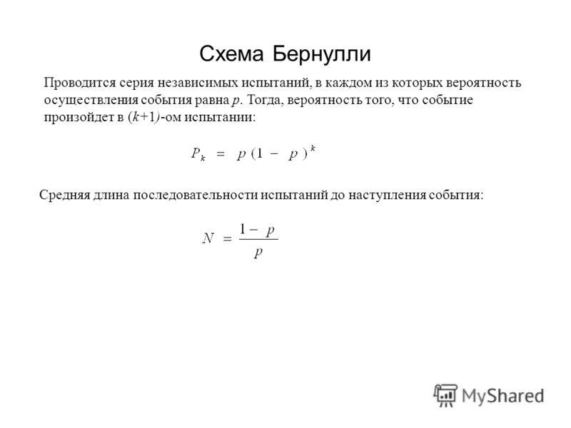 Схема Бернулли Проводится серия независимых испытаний, в каждом из которых вероятность осуществления события равна p. Тогда, вероятность того, что событие произойдет в (k+1)-ом испытании: Средняя длина последовательности испытаний до наступления собы
