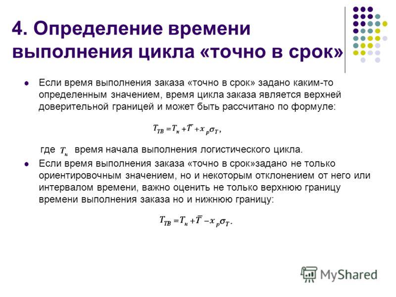4. Определение времени выполнения цикла «точно в срок» Если время выполнения заказа «точно в срок» задано каким-то определенным значением, время цикла заказа является верхней доверительной гpaницей и может быть рассчитано по формуле: где время начала