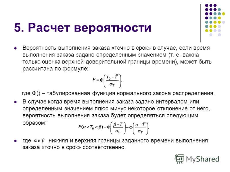 5. Расчет вероятности Вероятность выполнения заказа «точно в срок» в случае, если время выполнения заказа задано определенным значением (т. е. важна только оценка верхней доверительной границы времени), может быть рассчитана по формуле: где Ф() – таб
