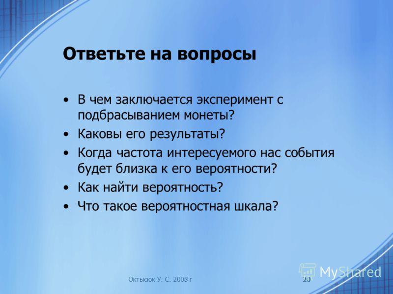 Октысюк У. С., 2008 г19