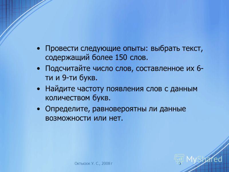Октысюк У. С., 2008 г4