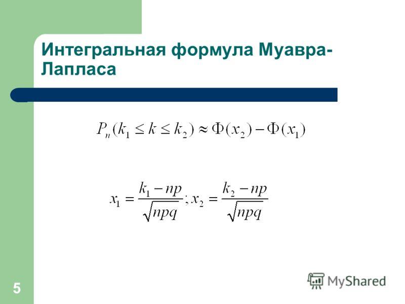5 Интегральная формула Муавра- Лапласа