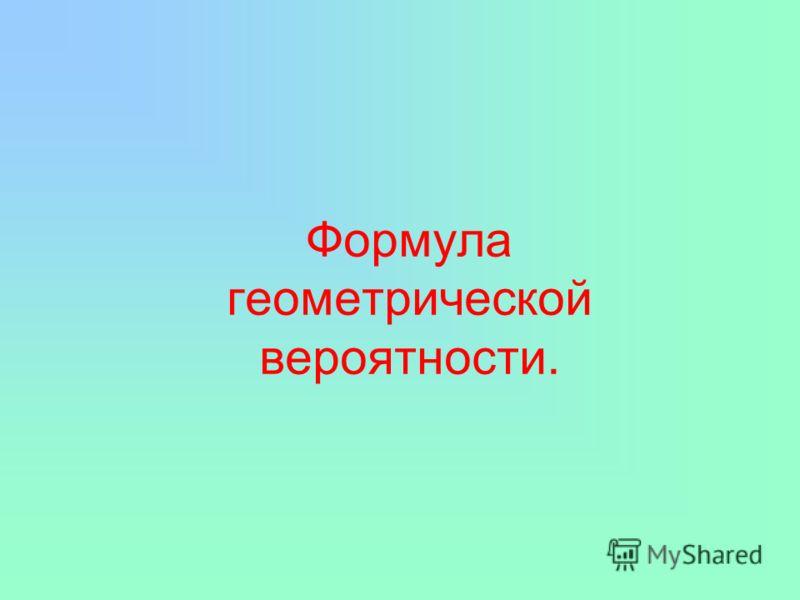 Формула геометрической вероятности.