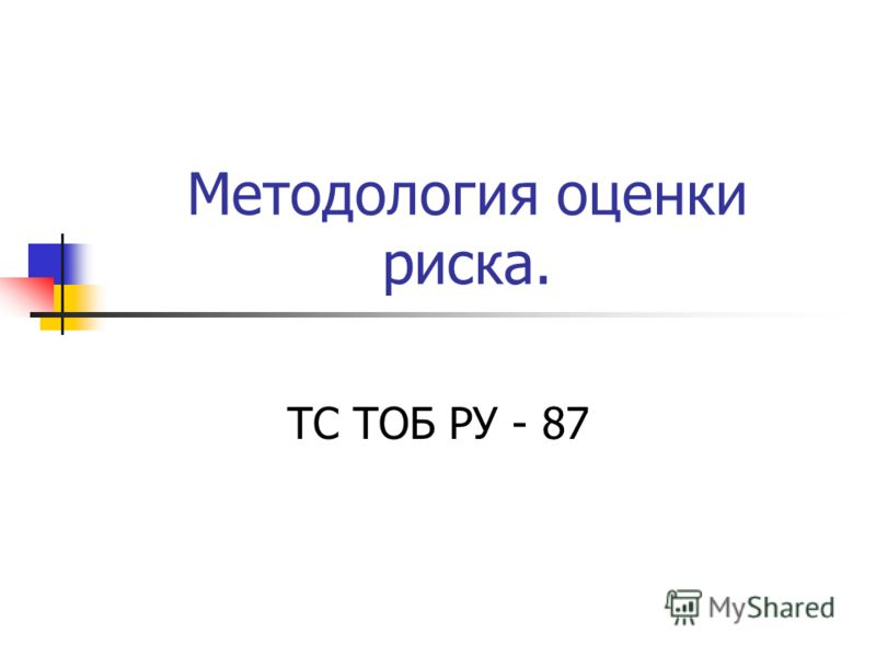 Методология оценки риска. ТС ТОБ РУ - 87