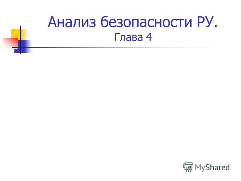 Анализ безопасности РУ. Глава 4