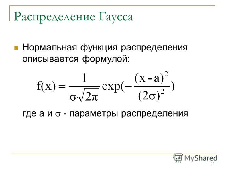 27 Распределение Гаусса Нормальная функция распределения описывается формулой: где a и - параметры распределения