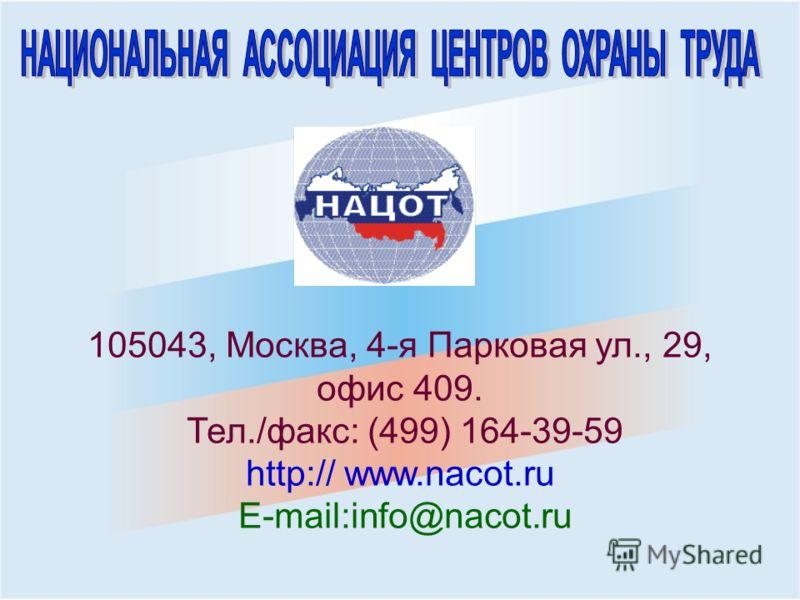 105043, Москва, 4-я Парковая ул., 29, офис 409. Тел./факс: (499) 164-39-59 http:// www.nacot.ru E-mail:info@nacot.ru