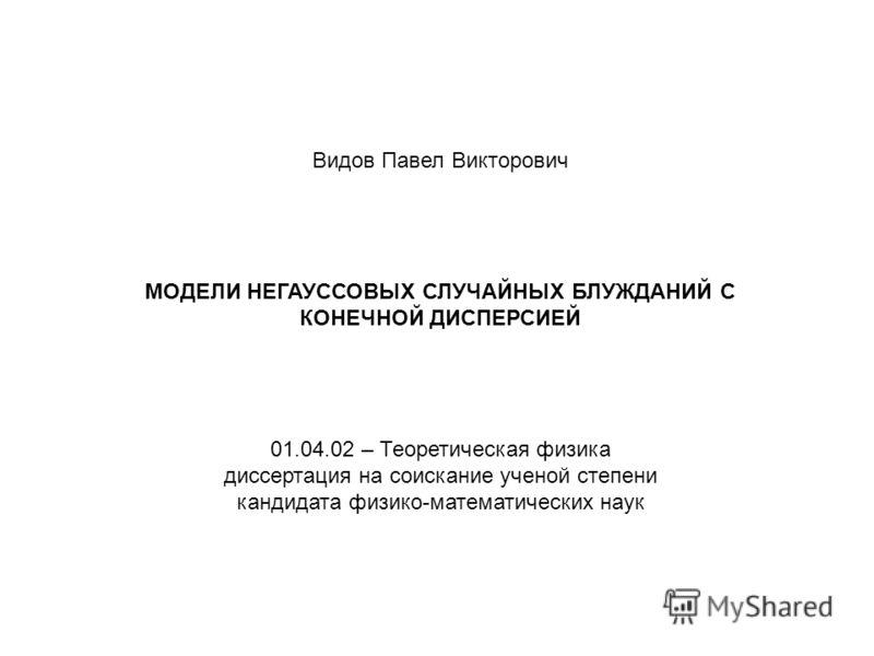 Презентация на тему Видов Павел Викторович МОДЕЛИ НЕГАУССОВЫХ  1 Видов