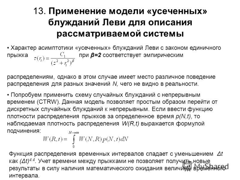 13. Применение модели «усеченных» блужданий Леви для описания рассматриваемой системы Характер асимптотики «усеченных» блужданий Леви с законом единичного прыжка при β=2 соответствует эмпирическим распределениям, однако в этом случае имеет место разл