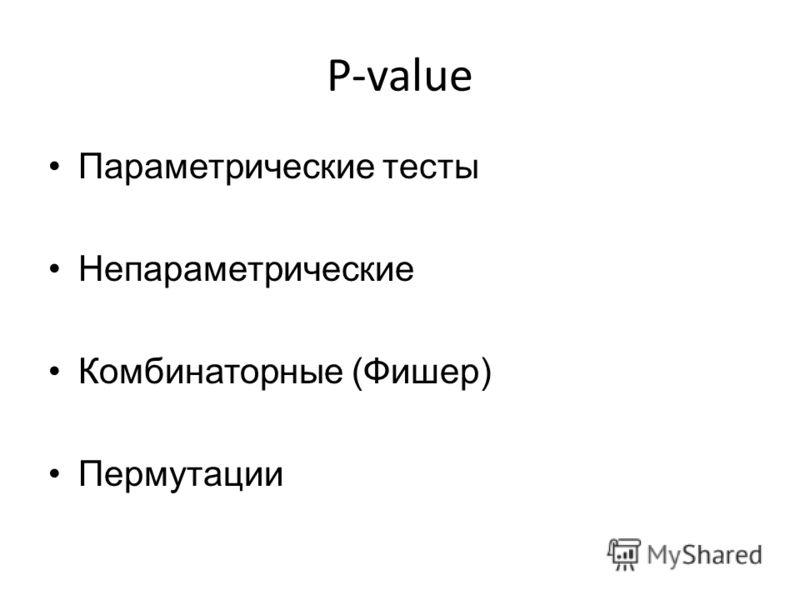 P-value Параметрические тесты Непараметрические Комбинаторные (Фишер) Пермутации