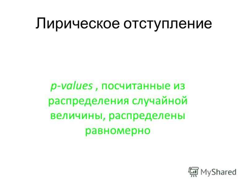 Лирическое отступление p-values, посчитанные из распределения случайной величины, распределены равномерно