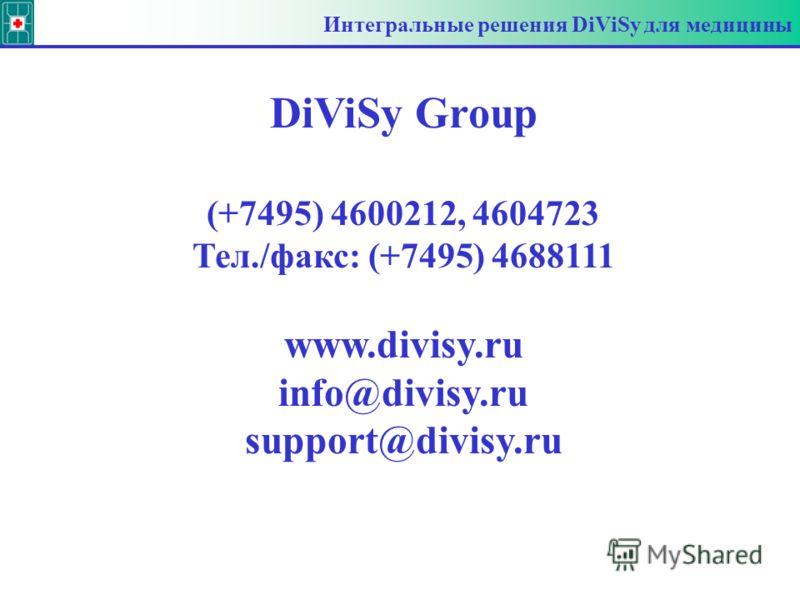 Интегральные решения DiViSy для медицины DiViSy Group (+7495) 4600212, 4604723 Тел./факс: (+7495) 4688111 www.divisy.ru info@divisy.ru support@divisy.ru