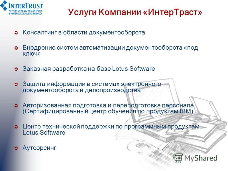 Услуги Компании «ИнтерТраст» Консалтинг в области документооборота Внедрение систем автоматизации документооборота «под ключ» Заказная разработка на базе Lotus Software Защита информации в системах электронного документооборота и делопроизводства Авт