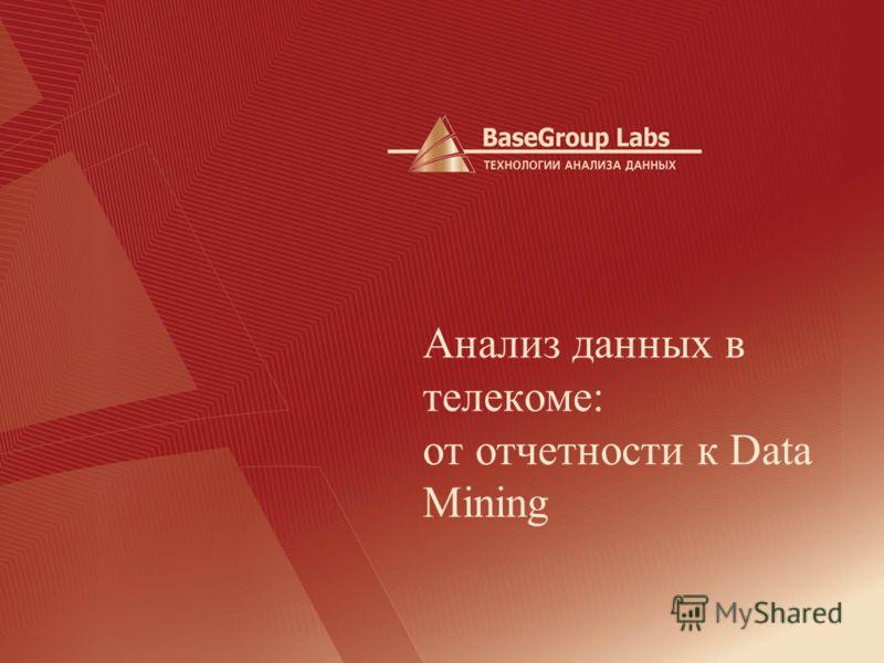 Анализ данных в телекоме: от отчетности к Data Mining