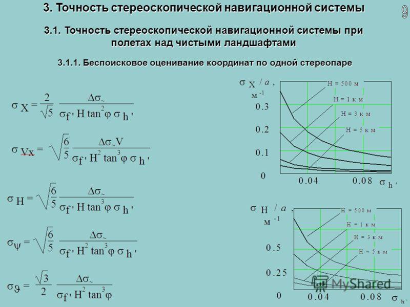 3. Точность стереоскопической навигационной системы 3.1. Точность стереоскопической навигационной системы при полетах над чистыми ландшафтами 3.1.1. Беспоисковое оценивание координат по одной стереопаре