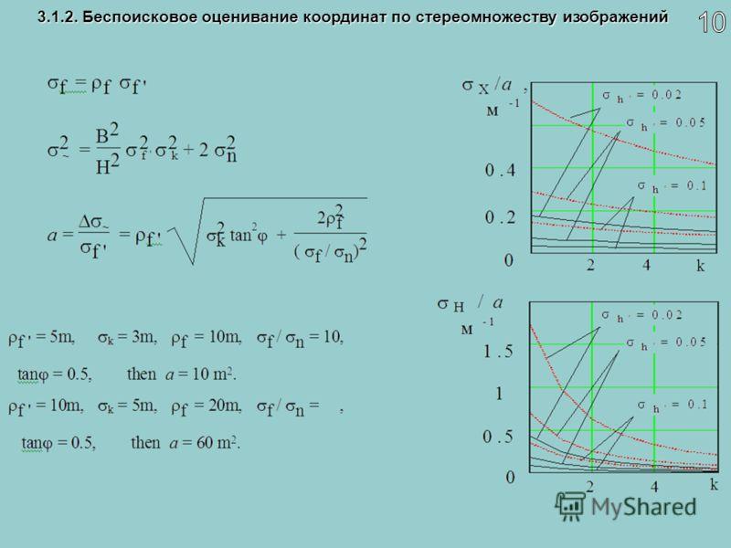 3.1.2. Беспоисковое оценивание координат по стереомножеству изображений