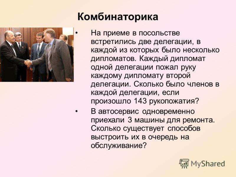 Комбинаторика На приеме в посольстве встретились две делегации, в каждой из которых было несколько дипломатов. Каждый дипломат одной делегации пожал руку каждому дипломату второй делегации. Сколько было членов в каждой делегации, если произошло 143 р
