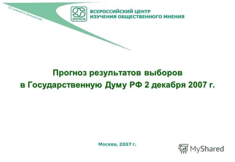 Москва, 2007 г. Прогноз результатов выборов в Государственную Думу РФ 2 декабря 2007 г.