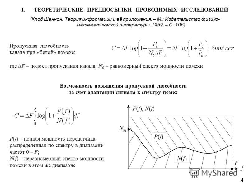 P(f) – полная мощность передатчика, распределенная по спектру в диапазоне частот 0 – F; N(f) – неравномерный спектр мощности помехи в этом же диапазоне I.ТЕОРЕТИЧЕСКИЕ ПРЕДПОСЫЛКИ ПРОВОДИМЫХ ИССЛЕДОВАНИЙ (Клод Шеннон. Теория информации и её приложени