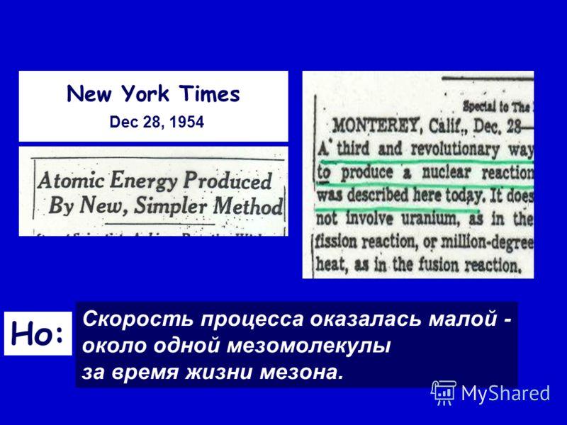 New York Times Dec 28, 1954 Скорость процесса оказалась малой - около одной мезомолекулы за время жизни мезона. Но: