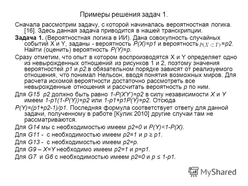 Примеры решения задач 1. Сначала рассмотрим задачу, с которой начиналась вероятностная логика. [16]. Здесь данная задача приводится в нашей транскрипции. Задача 1. (Вероятностная логика в ИИ). Дана совокупность случайных событий X и Y, заданы - вероя