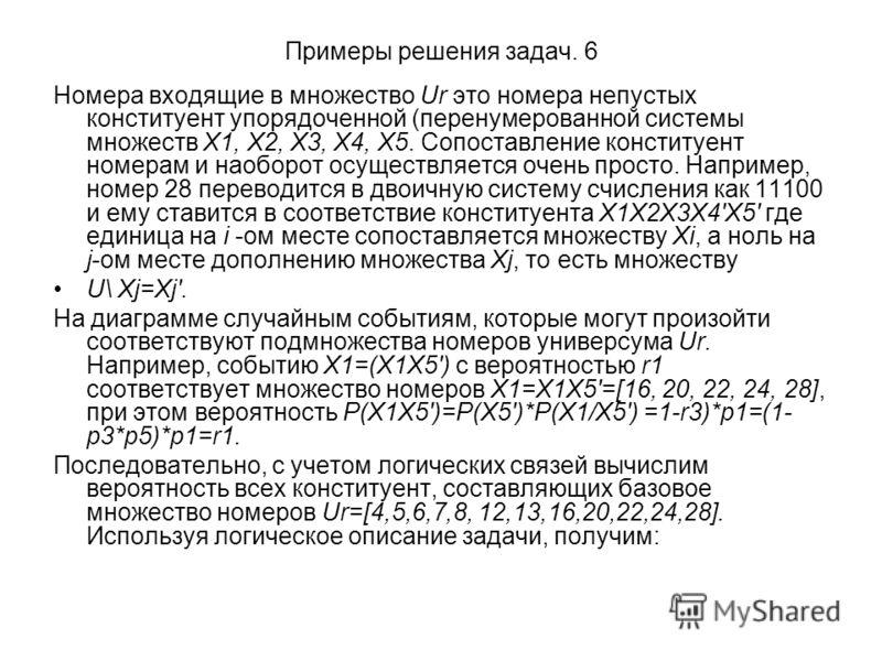 Примеры решения задач. 6 Номера входящие в множество Ur это номера непустых конституент упорядоченной (перенумерованной системы множеств X1, X2, X3, X4, X5. Сопоставление конституент номерам и наоборот осуществляется очень просто. Например, номер 28