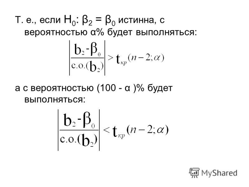 Т. е., если H 0 : β 2 = β 0 истинна, с вероятностью α% будет выполняться: а с вероятностью (100 - α )% будет выполняться: