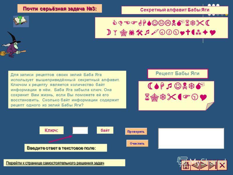 Перейти к странице самостоятельного решения задач Перейти к странице самостоятельного решения задач Почти серьёзная задача 3: Секретный алфавит Бабы Яги Для записи рецептов своих зелий Баба Яга использует вышеприведённый секретный алфавит. Ключом к р