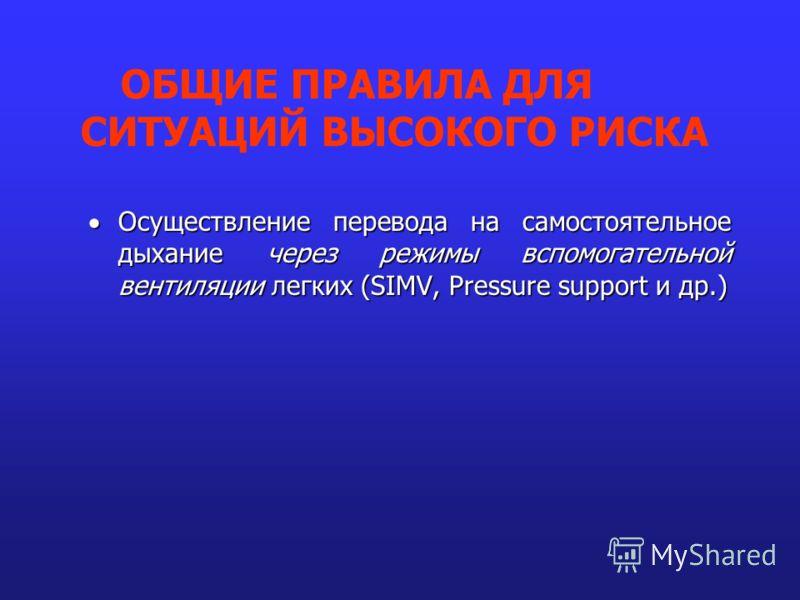 Осуществление перевода на самостоятельное дыхание через режимы вспомогательной вентиляции легких (SIMV, Pressure support и др.) Осуществление перевода на самостоятельное дыхание через режимы вспомогательной вентиляции легких (SIMV, Pressure support и