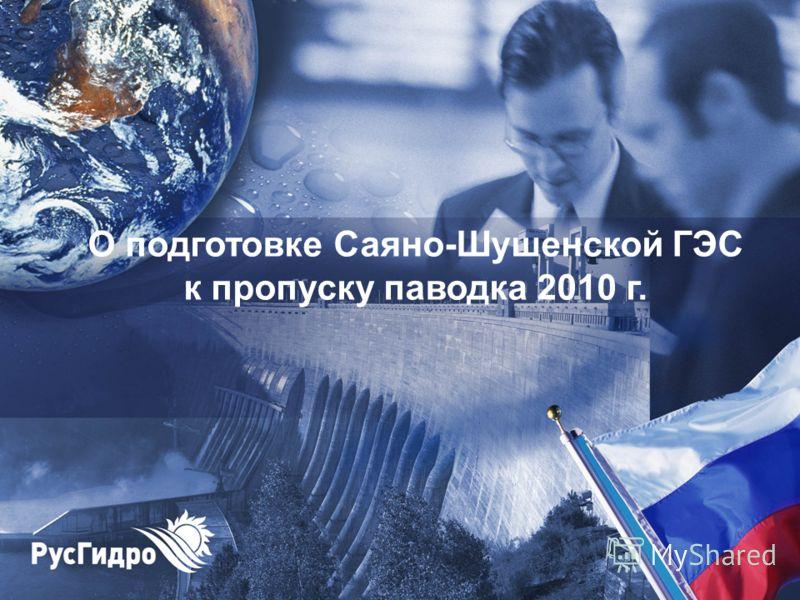 О подготовке Саяно-Шушенской ГЭС к пропуску паводка 2010 г.