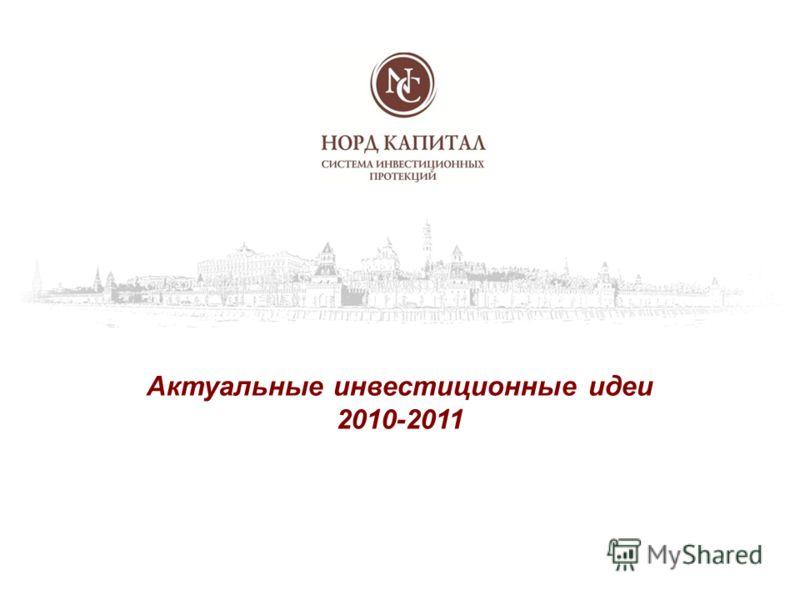 инвестиционные продукты и подходы Актуальные инвестиционные идеи 2010-2011