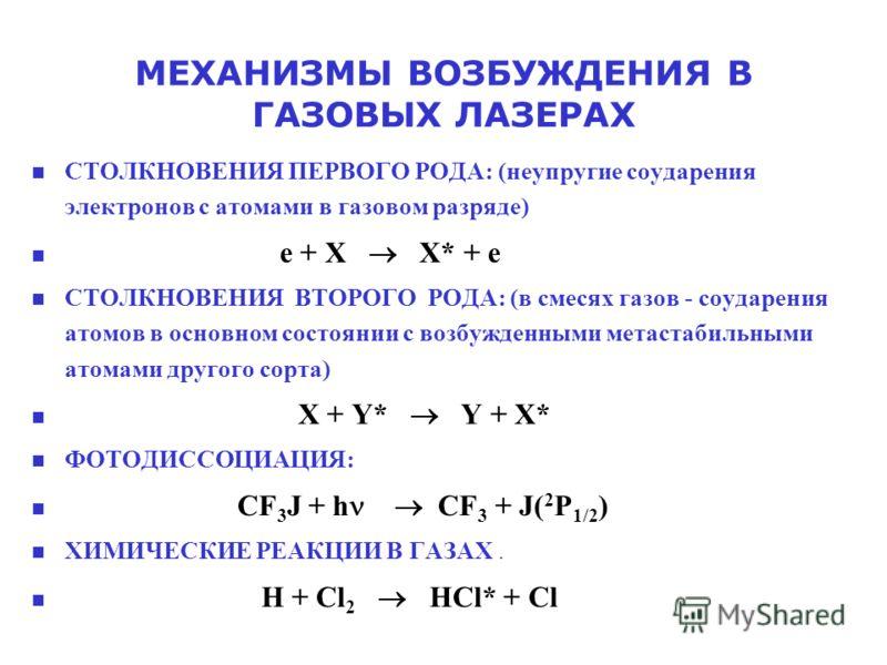 МЕХАНИЗМЫ ВОЗБУЖДЕНИЯ В ГАЗОВЫХ ЛАЗЕРАХ СТОЛКНОВЕНИЯ ПЕРВОГО РОДА: (неупругие соударения электронов с атомами в газовом разряде) e + X X* + e СТОЛКНОВЕНИЯ ВТОРОГО РОДА: (в смесях газов - соударения атомов в основном состоянии с возбужденными метастаб