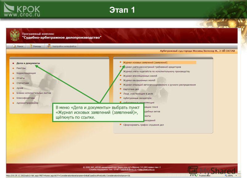 Этап 1 В меню «Дела и документы» выбрать пункт «Журнал исковых заявлений (заявлений)», щёлкнуть по ссылке.