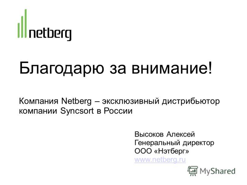 Компания Netberg – эксклюзивный дистрибьютор компании Syncsort в России Высоков Алексей Генеральный директор ООО «Нэтберг» www.netberg.ru Благодарю за внимание!