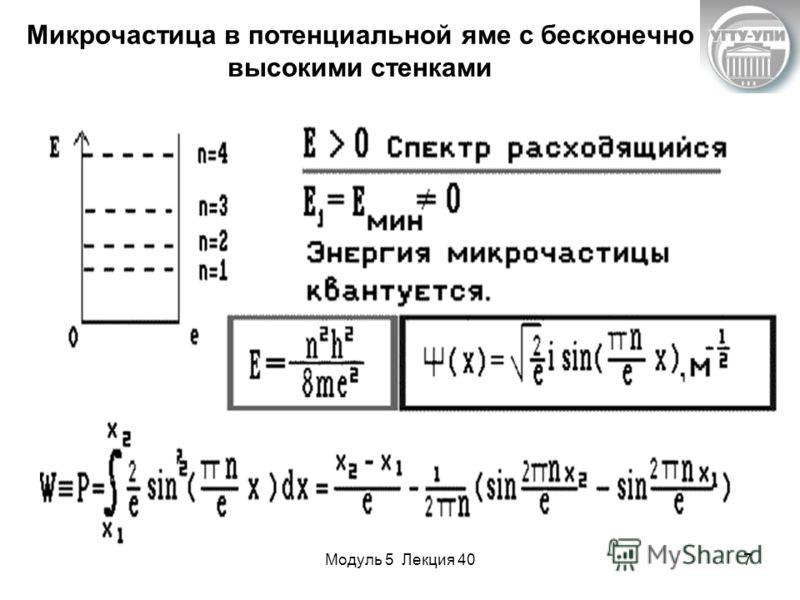 Модуль 5 Лекция 407 Микрочастица в потенциальной яме с бесконечно высокими стенками