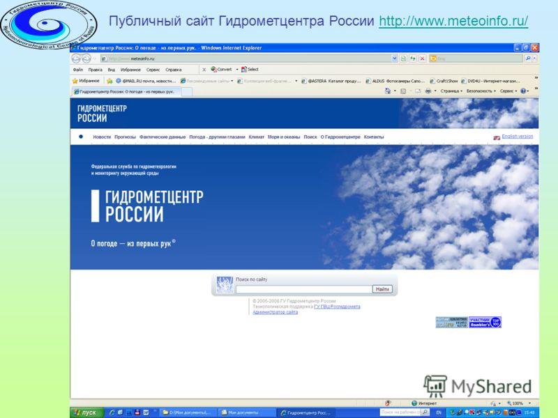 24-26 мая 2010 года г. Железнодорожный 3 Публичный сайт Гидрометцентра России http://www.meteoinfo.ru/http://www.meteoinfo.ru/