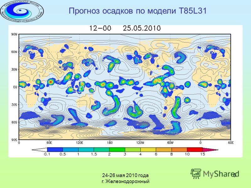 24-26 мая 2010 года г. Железнодорожный 6 Прогноз осадков по модели T85L31
