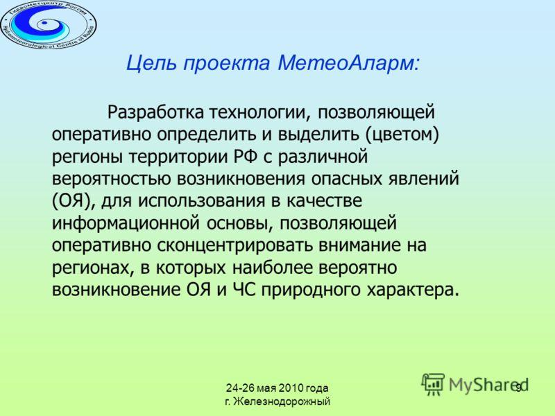 24-26 мая 2010 года г. Железнодорожный 9 Разработка технологии, позволяющей оперативно определить и выделить (цветом) регионы территории РФ с различной вероятностью возникновения опасных явлений (ОЯ), для использования в качестве информационной основ
