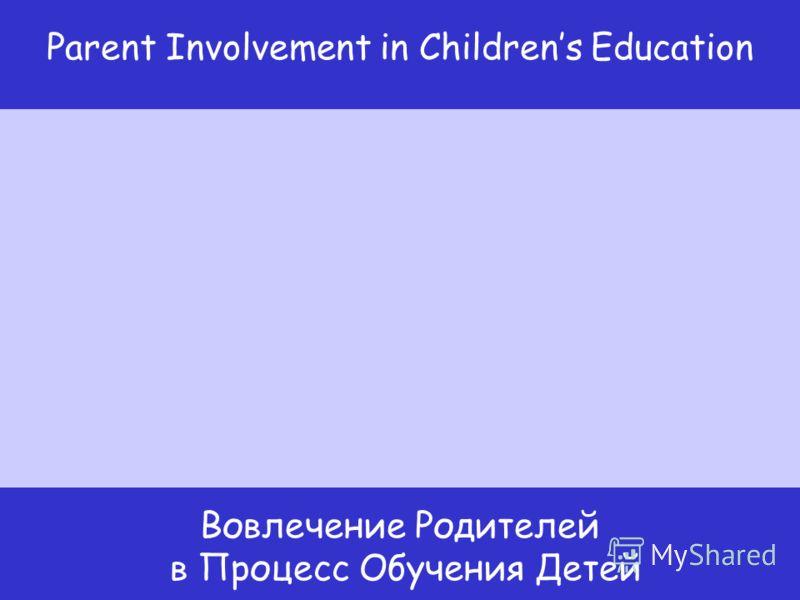 Вовлечение Родителей в Процесс Обучения Детей Parent Involvement in Childrens Education