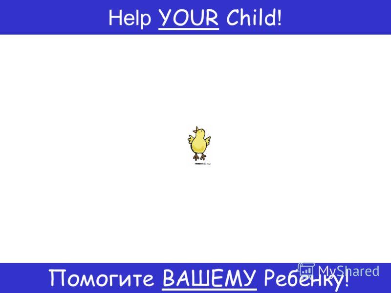 Help YOUR Child ! Помогите ВАШЕМУ Ребенку!