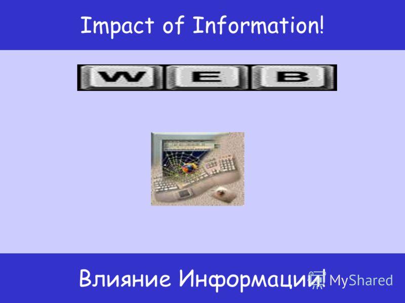 Влияние Информации! Impact of Information!