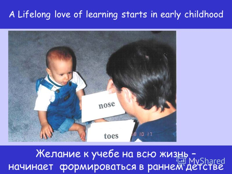 Желание к учебе на всю жизнь – начинает формироваться в раннем детстве A Lifelong love of learning starts in early childhood