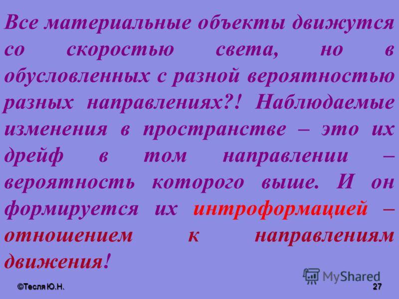 ©Тесля Ю.Н. 26 Киев Стамбул P 1-P Черкассы V=(2. p-1). c !!!