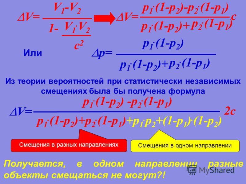V 1 =(2p 1 -1)c V 2 =(2p 2 -1)c V=(2 p-1)c