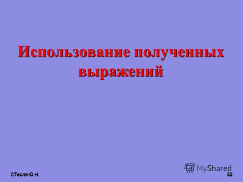 ©Тесля Ю.Н. 51 Дополнение информации V1=V1= V 2 + V 1+ c2c2 V 2. V d 1 =d 2. i+ d. i 2 Сложение информации d = d j P = P j Релятивистское сложение скоростей Сохранение импульса