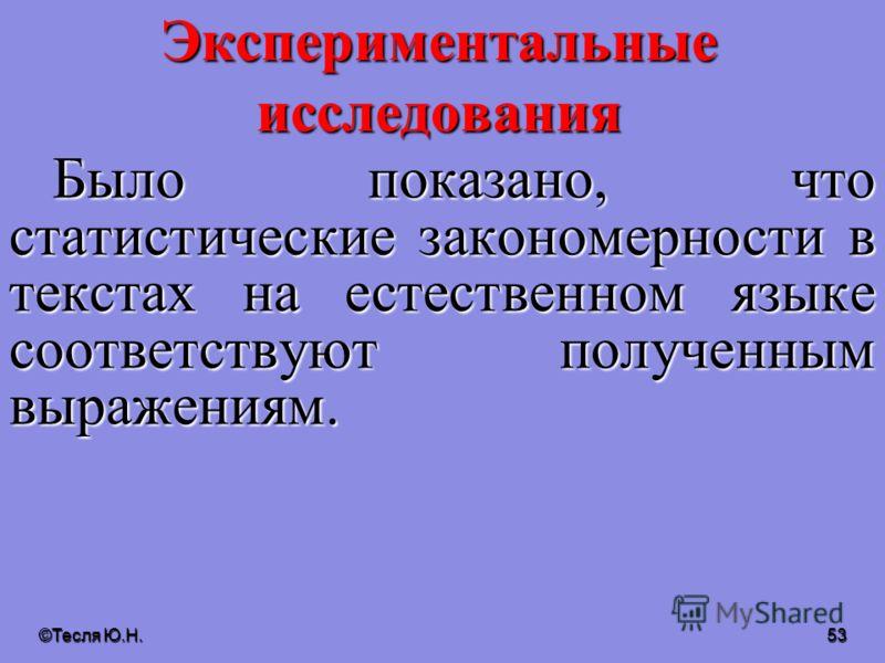 ©Тесля Ю.Н. 52 Использование полученных выражений