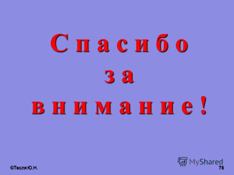 ©Тесля Ю.Н. 77 Объединимся!