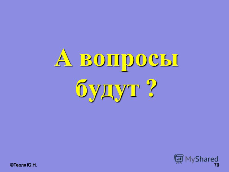 ©Тесля Ю.Н. 78 С п а с и б о з а в н и м а н и е !