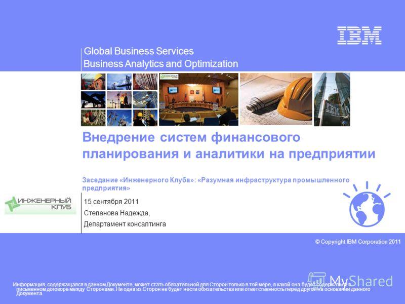 Business Analytics and Optimization Global Business Services © Copyright IBM Corporation 2011 Информация, содержащаяся в данном Документе, может стать обязательной для Сторон только в той мере, в какой она будет содержаться в письменном договоре межд